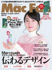 Mac Fan(マックファン) (2017年5月号)