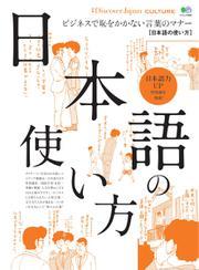 別冊Discover Japan シリーズ (CULTURE 日本語の使い方)