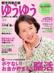 ゆうゆう (2017年5月号)