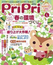 PriPri(プリプリ) (2017年5月号)