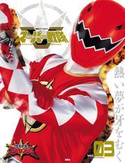 スーパー戦隊 Official Mook (オフィシャルムック) 21世紀 vol.3 爆竜戦隊アバレンジャー