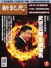 新紀元 中国語時事週刊 (524号)