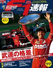 F1速報 (第1戦オーストラリアGP号)
