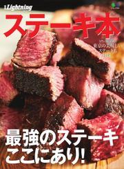 別冊Lightningシリーズ (Vol.163 ステーキ本)