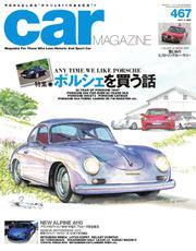 CAR MAGAZINE(カー・マガジン) (No.467)