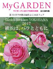 My GARDEN 2017年春号別冊【永久保存版】Garden Necklace YOKOHAMA 2017 横浜は、バラとともに