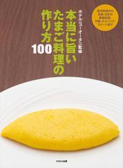本当に旨い たまご料理の作り方100