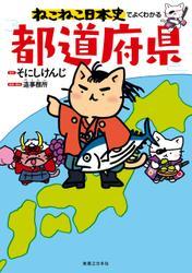 ねこねこ日本史でよくわかる 都道府県