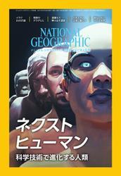 ナショナル ジオグラフィック日本版 (2017年4月号)