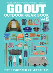 GO OUT特別編集 (GO OUT OUTDOOR GEAR BOOK Vol.5)