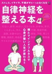 自律神経を整える本 (2017/03/21)