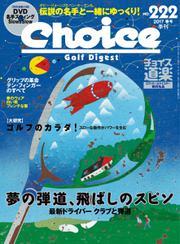 Choice(チョイス) (2017年春号)