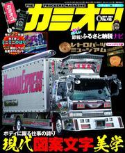 カミオン 2017年5月号 No.413
