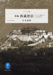 ヤマケイ文庫 新編 西蔵漂泊 チベットに潜入した10人の日本人