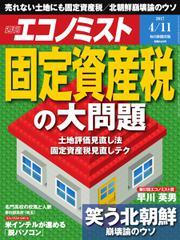 エコノミスト (2017年04月11日号)