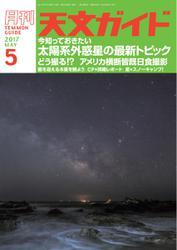 天文ガイド (2017年5月号)