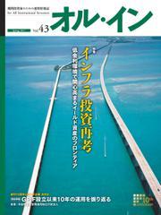 オル・イン  (Vol.43)