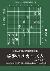 将棋世界 付録 (2017年5月号)