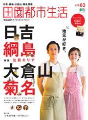 田園都市生活 (Vol.63)