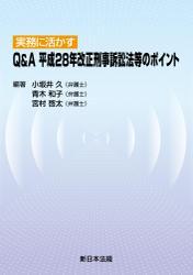実務に活かす Q&A 平成28年改正刑事訴訟法等のポイント