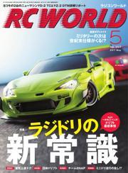 RC WORLD(ラジコンワールド) (2017年5月号)