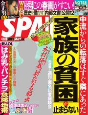 SPA! (2017年4/11・18合併号)