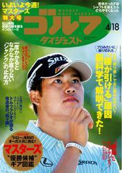週刊ゴルフダイジェスト (2017/4/18号)