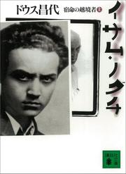 イサム・ノグチ(上)