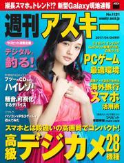 週刊アスキー No.1121 (2017年4月4日発行)