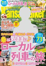 KansaiWalker関西ウォーカー 2017 No.8