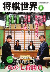 将棋世界 (2017年5月号)