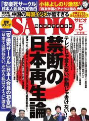 SAPIO(サピオ) (2017年5月号)