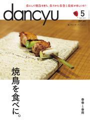 dancyu(ダンチュウ) (2017年5月号)