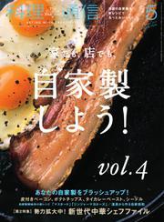 料理通信 (2017年5月号)