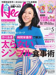 日経ヘルス (2017年5月号)