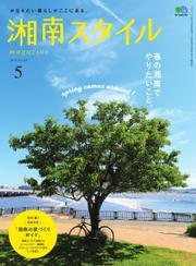 湘南スタイル magazine (2017年5月号)