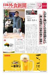 日本外食新聞 (2017/4/5号)