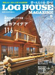 LOG HOUSE MAGAZINE(ログハウスマガジン)  (2017年5月号)