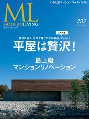 モダンリビング(MODERN LIVING) (No.232)