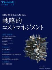 Think!(シンク)別冊No.9 戦略的コストマネジメント―間接費改革から始める