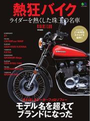 熱狂バイク (2017/03/31)