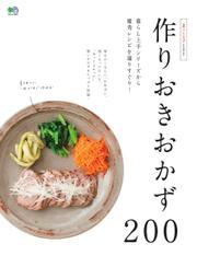 暮らし上手archive 作りおきおかず200 (2017/03/31)