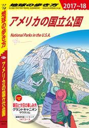 地球の歩き方 B13 アメリカの国立公園 2017-2018