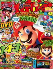 てれびげーむマガジン May 2017