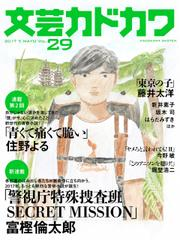 文芸カドカワ 2017年5月号
