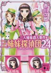 三姉妹探偵団(24) 三人姉妹殺人事件