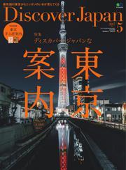 Discover Japan (2017年5月号)