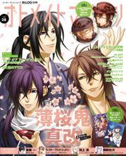 B's-LOG別冊 オトメイトマガジン vol.28