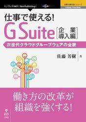 仕事で使える!G Suite 企業導入編 次世代クラウドグループウェアの全貌