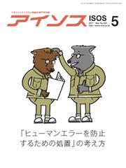 月刊アイソス (2017年5月号)